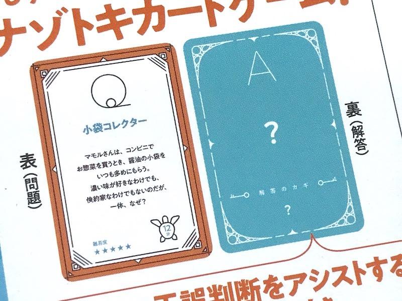ウミガメ の スープ ゲーム 【水平思考クイズ】「ウミガメのスープ」あなたはこの謎を解ける?